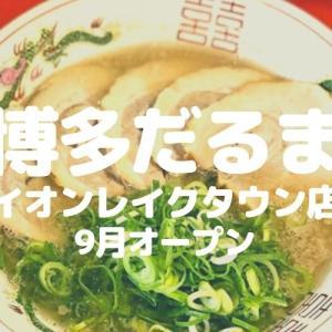 【越谷】大人気の博多ラーメン「博多だるま」がイオンレイクタウンにオープン!