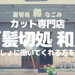 【求人】草加市新田のカット専門店「髪切処 和」が働いてくれる方を募集しています!