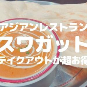 【草加】カレーのテイクアウトが超お得!新田のアジアンレストラン「スワガット」