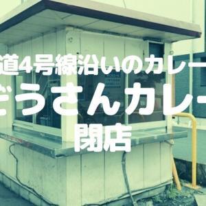 【草加】悲報!国道4号線沿いの「ぞうさんカレー」が閉店していました!