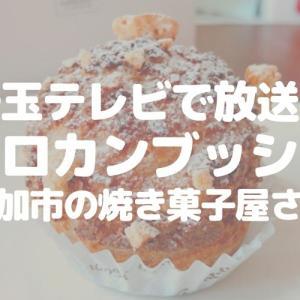 【草加】7/30の埼玉テレビ ニュース545で「クロカンブッシュ」が放送されます!