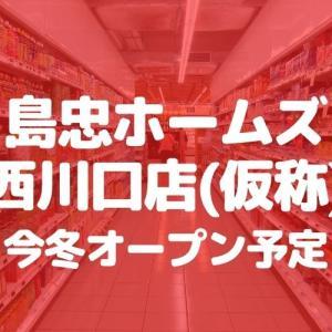 【川口】西川口がとても便利に!島忠ホームズ 西川口店(仮称)がオープンします!