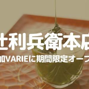 【草加】本場の宇治抹茶が草加で味わえる!草加VARIEに「辻利兵衛本店」が期間限定オープン!