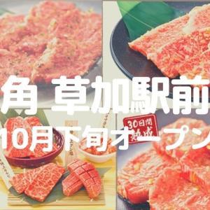 【草加】焼肉界の王道!草加駅前に「牛角」がオープンします!