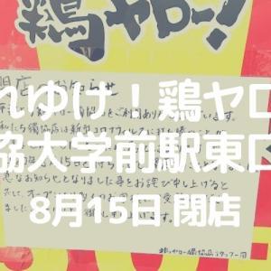 【草加】ハイボール1杯50円の「居酒屋それゆけ!鶏ヤロー獨協大学前駅東口店」が閉店します