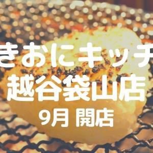 【越谷】焼きおにぎり専門店が誕生!「やきおにキッチン 越谷袋山店」が9月オープン