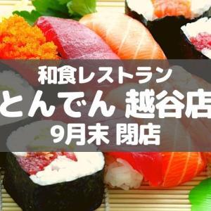 【越谷】北海道生まれの和食レストラン「とんでん 越谷店」が閉店します