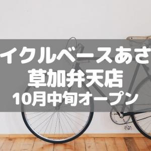 【草加】埼玉県民なら自転車は必須!「サイクルベースあさひ 草加弁天店」がオープンします!