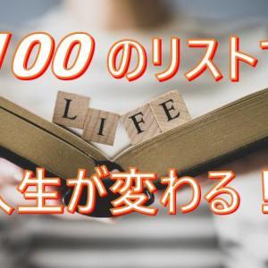 「人生の100のリスト」で人生が変わった。人生の羅針盤を見つける方法を教えます!