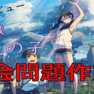 【映画レビュー】実は社会問題作!『天気の子』が突き付けた日本の闇
