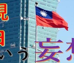 【驚愕】台湾人と寝食を共にして分かった親日台湾という妄想。【台湾論】