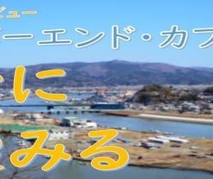 【漫画レビュー】震災後の石巻を描く「リバーエンド・カフェ」が心に染みる。