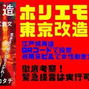 ホリエモン「東京改造計画」実行可能か?徹底考察します。