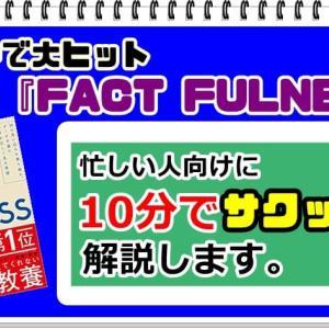 世界中で大ヒット「FACT FULNESS」をサクッと10分で要点解説します。