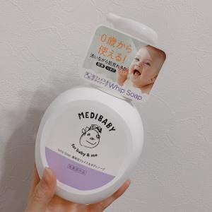 【メディベビー】薬用泡フェイス&ボディソープのレビュー