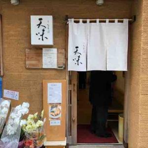 評判の天ぷら屋さんが始めた、しなそば屋さん「天味(てんみ)」