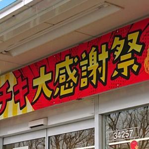 【ファミリーマート】ファミチキ ・ファミチキ大感謝祭では大人買い!?