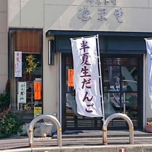 石橋徳栄堂 本店(松原市) ・河内名物「半夏生だんご」ならこちら