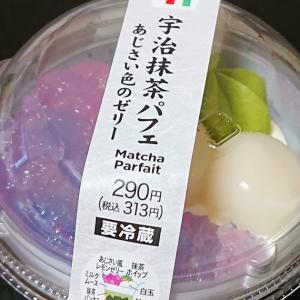 【セブン‐イレブン】宇治抹茶パフェ あじさい色のゼリー