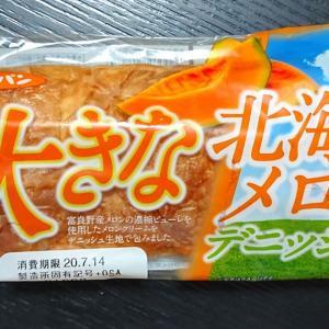【第一パン】大きな北海道メロンデニッシュ ・富良野産メロンの濃縮ピューレを使用したクリーム