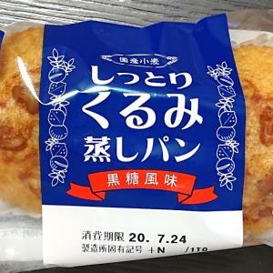 【パスコ】しっとりくるみ蒸しパン 黒糖風味 ・たっぷりくるみと国産小麦使用の生地