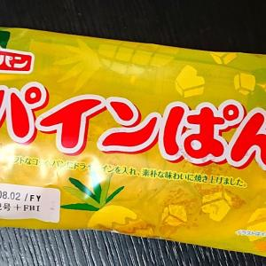 【フジパン】パインぱん ・「昭和」テイストを感じる夏季限定菓子パン