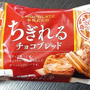【ヤマザキ】ちぎれるチョコブレッド ・チョコクリームを練り込んだソフトデニッシュ