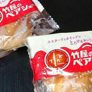 【竹屋】竹屋のペアシュー ・高コスパの個包装ダブルシュークリーム
