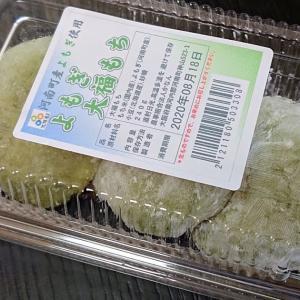 【道の駅かなん】よもぎ大福もち ・河南町産のヨモギを使用した人気商品