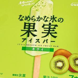 【オハヨー】なめらかな氷の果実アイスバー キウイ(7本入)