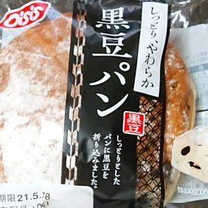【オイシス】黒豆パン ・しっとりやわらかパンに黒豆を練り込みました!