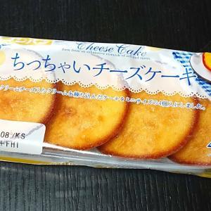 【フジパン】ちっちゃいチーズケーキ(4個入) ・ミニサイズのチーズケーキはおやつにも最適