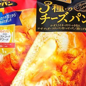 【第一パン】3種のチーズパン ・ベストフードアワード惣菜パン部門第1位を獲得