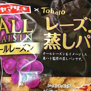 【ヤマザキ】オールレーズン蒸しパン ・東ハトのあの有名お菓子とコラボ
