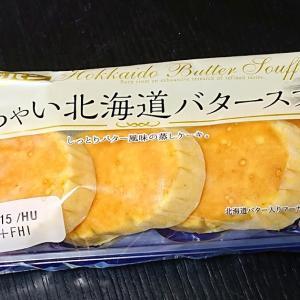 【フジパン】ちっちゃい北海道バタースフレ(4個入) ・冷やしても美味しいバター風味の蒸しケーキ