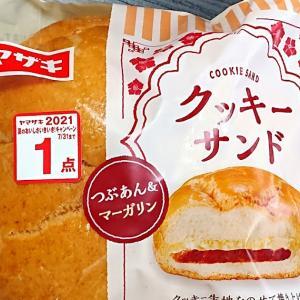 【ヤマザキ】クッキーサンド ・粒あんとマーガリンをサンドした和風菓子パン?