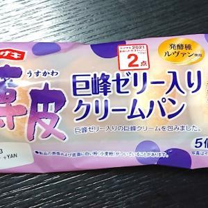 【ヤマザキ】薄皮巨峰ゼリー入りクリームパン(5個入) ・夏といえばぶどうパン?