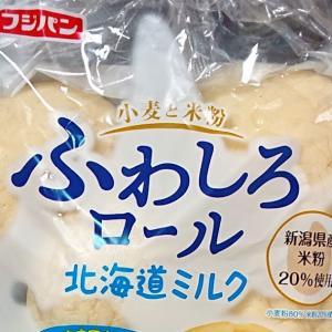 【フジパン】ふわしろロール 北海道ミルク(6個入) ・新潟県産⽶粉と北海道練乳使用