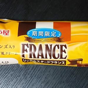 【神戸屋】リッチカスタードフランス ・ジャージー牛乳やバニラビーンズを使用したクリーム