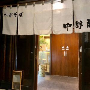 【越後湯沢】 中野屋 湯沢本|へぎそば