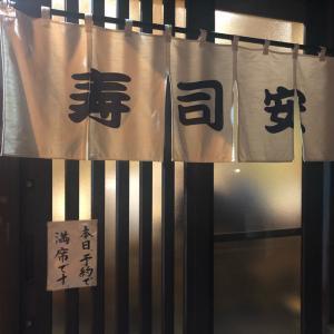 【新潟】 寿司安|新潟すし三昧「極み」