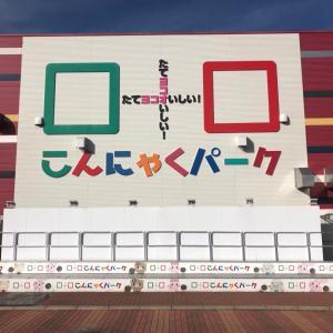 【高崎】 高崎こんにゃくパーク