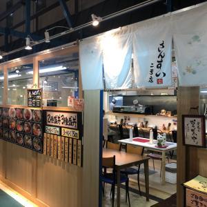 【焼津】 さんすい2号店|焼津さかなセンター