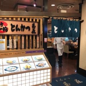【札幌】 とんかつ 玉藤|エスタ