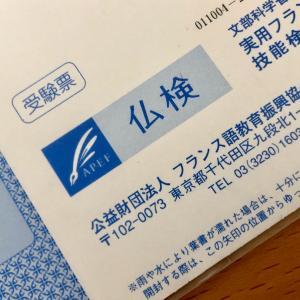 【仏検】 受験票到着