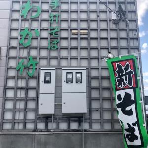 【野幌】 手打ちそば わか竹|蕎麦屋