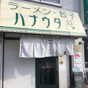 【札幌】 ラーメン・餃子 ハナウタ|南郷7丁目