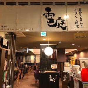 【倶知安】 雪庭|ホテル第一会館|豪雪うどんとどさんこ料理