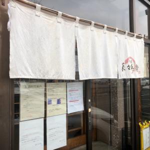 【札幌】 麺屋 菜々兵衛|ラーメン