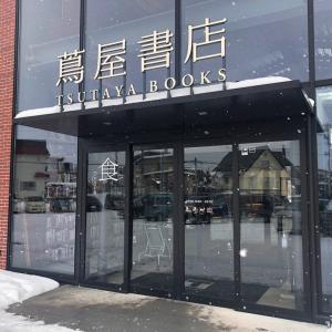 【江別】 clock|欧風カレー|江別 蔦屋書店
